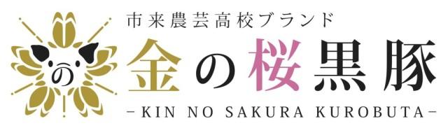 kin no sakura kurobuta brandmark free W 4C