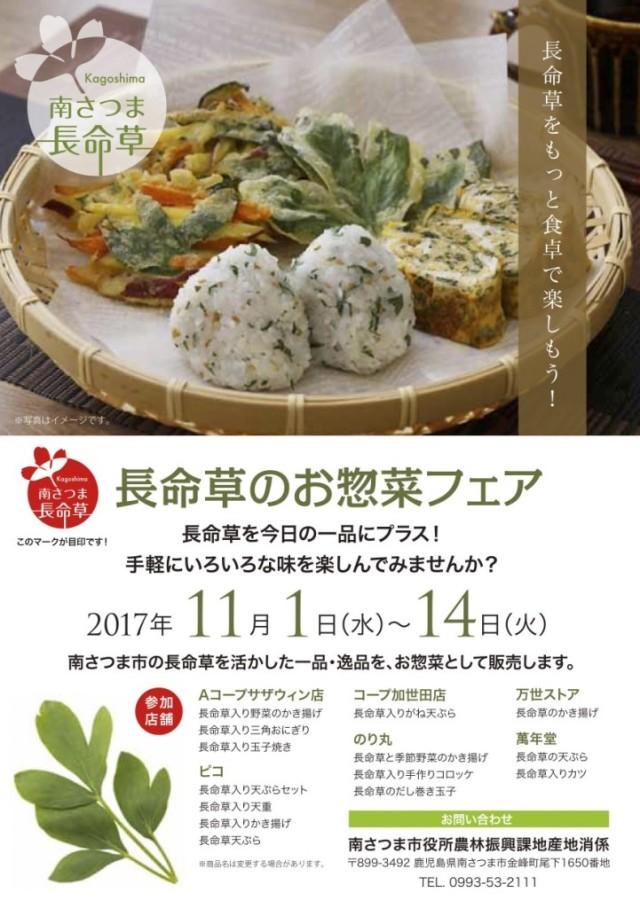 お惣菜フェアA5_omote-3